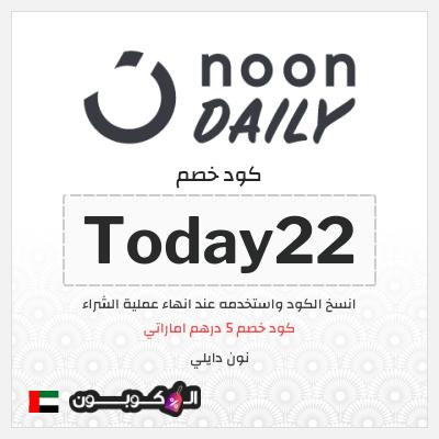 كود خصم Noon Daily 2021   على كافة منتجات تطبيق Noon Daily