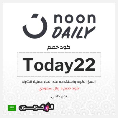 كود خصم Noon Daily 2021 | على كافة منتجات تطبيق Noon Daily