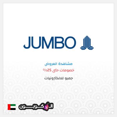 كود خصم جمبو للالكترونيات الإمارات العربية   على منتجات مختارة