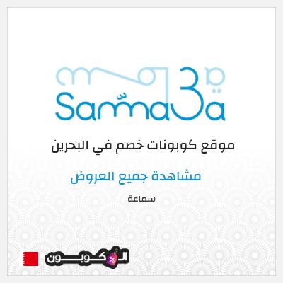 متجر سماعة   كود خصم سماعة البحرين على كل المنتجات
