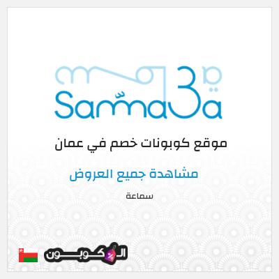 متجر سماعة | كود خصم سماعة عمان على كل المنتجات