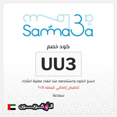 متجر سماعة | كود خصم سماعة الإمارات العربية على كل المنتجات