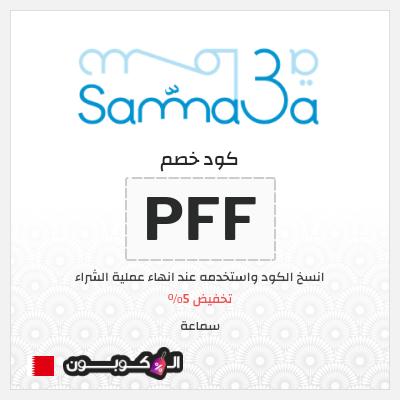 كود خصم Samma3a البحرين لجميع المنتجات | بقيمة 5%