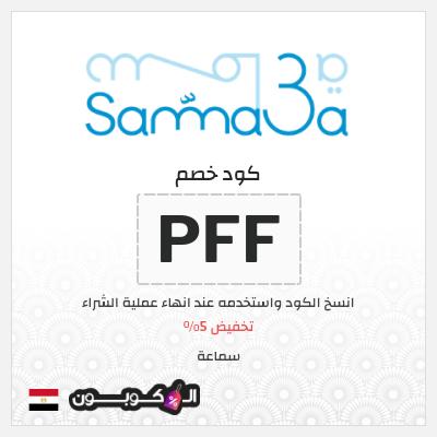 كود خصم Samma3a جمهورية مصر لجميع المنتجات | بقيمة 5%