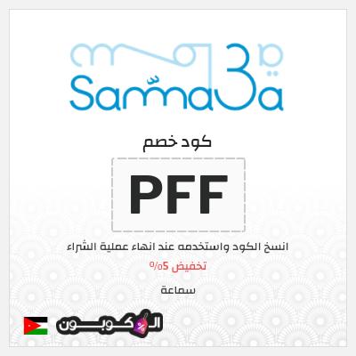 كود خصم Samma3a الاردن لجميع المنتجات   بقيمة 5%