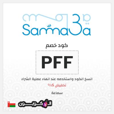 كود خصم Samma3a عمان لجميع المنتجات | بقيمة 5%