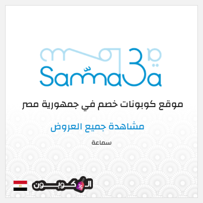 مزايا موقع سماعة Samma3a جمهورية مصر