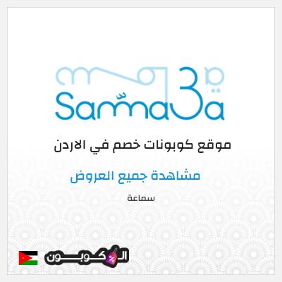 مزايا موقع سماعة Samma3a الاردن