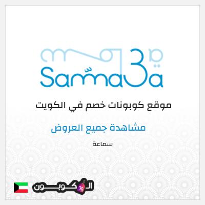 مزايا موقع سماعة Samma3a الكويت