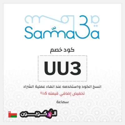 عروض سماعة عمان لغاية 35% + كود خصم سماعة بقيمة 5%