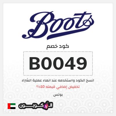 كوبونات خصم وعروض صيدلية بووتس الإمارات العربية كود خصم بوتس 10% الإمارات العربية | على منتجات مخفضة وغير مخفضة
