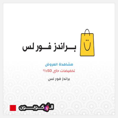 كود خصم براندز فور لس البحرين | على  منتجات مختارة