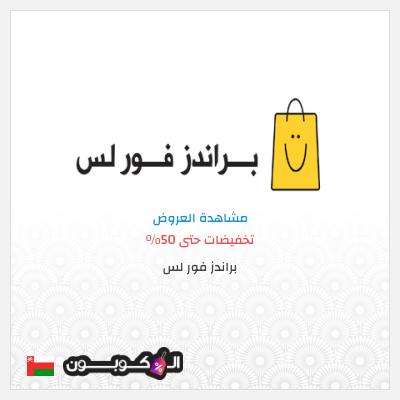 كود خصم براندز فور لس عمان | على  منتجات مختارة