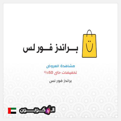 كود خصم براندز فور لس الإمارات العربية | على  منتجات مختارة