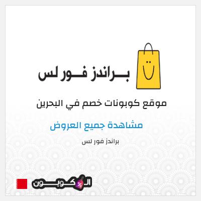 مزايا موقع براندز فور لس اون لاين البحرين