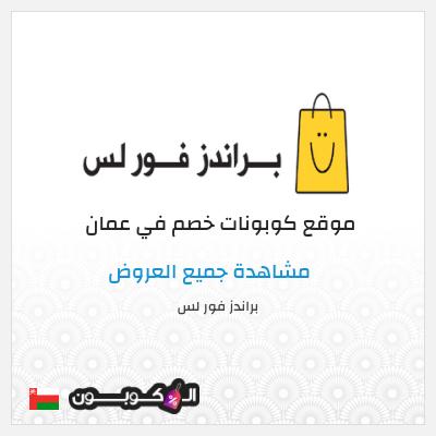 مزايا موقع براندز فور لس اون لاين عمان