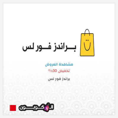 كود خصم براندز فور لس البحرين على منتجات مختارة | حتى 30%