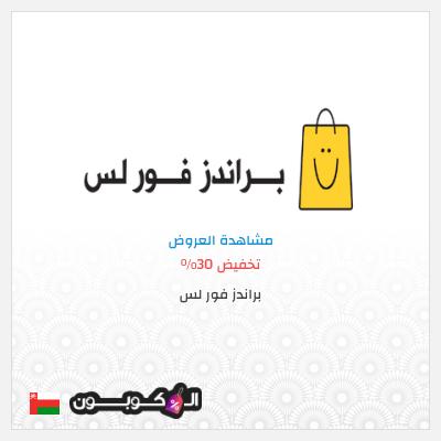 كود خصم براندز فور لس عمان على منتجات مختارة | حتى 30%