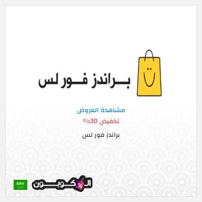 كود خصم براندز فور لس السعودية على منتجات مختارة | حتى 30%