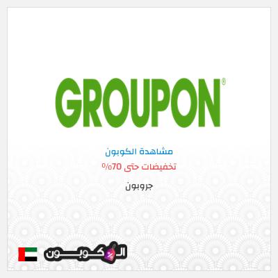 موقع جروبون الإمارات العربية   أحدث كوبونات خصم وعروض جروبون