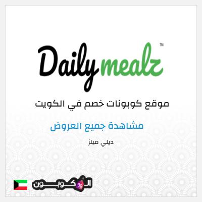 مزايا تطبيق Daily Mealz ديلي ميلز