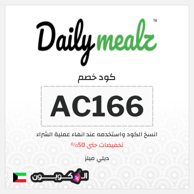 عروض ديلي ميلز الكويت 50% + كود خصم ديلي ميلز 15%