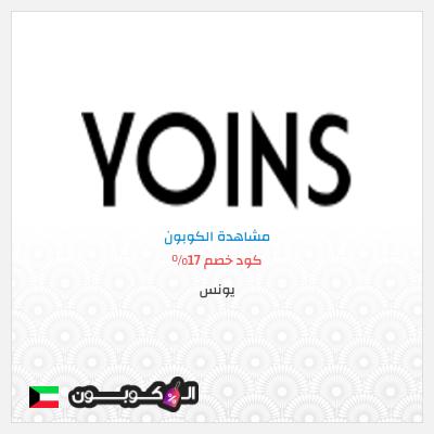 موقع Yoins بالعربي | عروض وكوبونات خصم يونس 2021 كود خصم يونس 20% الكويت | للطلبات الأعلى من 89 دولار