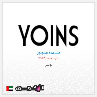 موقع Yoins بالعربي   عروض وكوبونات خصم يونس 2021 كود خصم يونس 20% الإمارات العربية   للطلبات الأعلى من 89 دولار