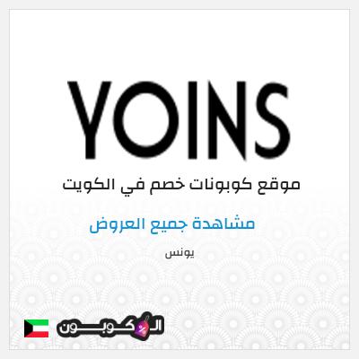 مزايا موقع يونس Yoins