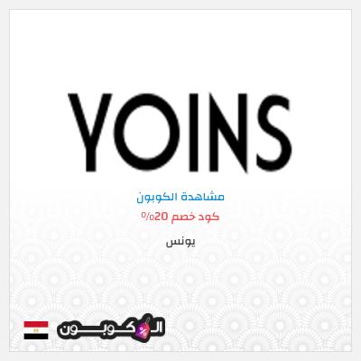كوبون خصم Yoins 2021 على منتجات مخفضة وغير مخفضة | بقيمة 20%