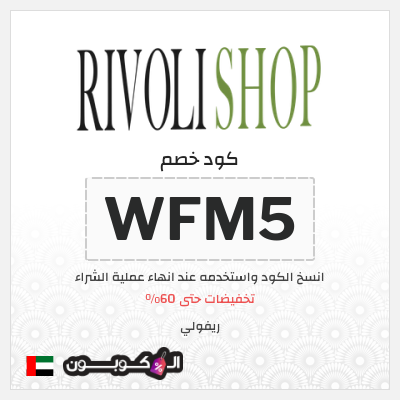 ريفولي شوب الإمارات العربية | كود خصم ريفولي مجرب وفعال 100%