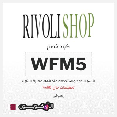 ريفولي شوب قطر | كود خصم ريفولي مجرب وفعال 100%
