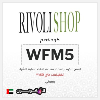 ريفولي شوب الإمارات العربية   كود خصم ريفولي مجرب وفعال 100%