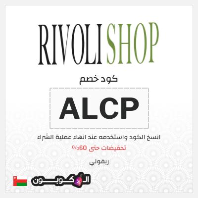 ريفولي شوب عمان   كود خصم ريفولي مجرب وفعال 100%
