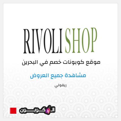 مزايا موقع ريفولي اون لاين البحرين