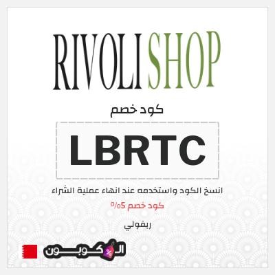 كود خصم ريفولي البحرين| 5% على المنتجات المخفضة وغير المخفضة