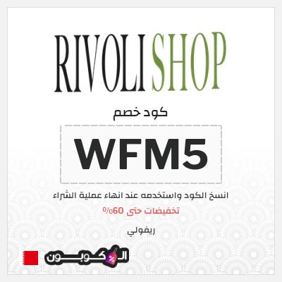 عروض ريفولي البحرين حتى 60% + كود خصم ريفولي 5% لكل الطلبات
