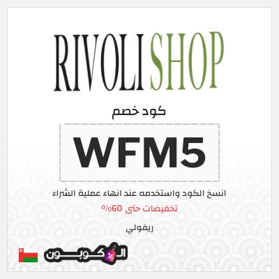 عروض ريفولي عمان حتى 60% + كود خصم ريفولي 5% لكل الطلبات