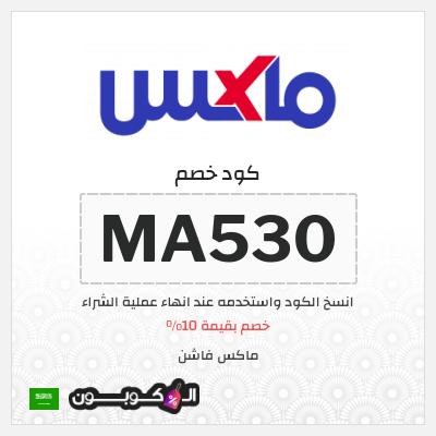 كوبونات وكود خصم ماكس السعودية 2020