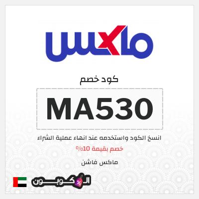 كوبونات وكود خصم ماكس الإمارات العربية 2020