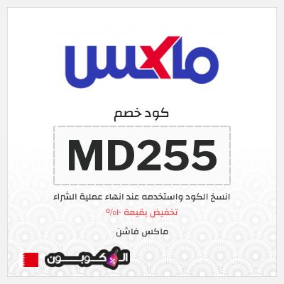 كوبونات وكود خصم ماكس البحرين 2020