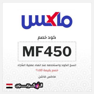 كوبونات وكود خصم ماكس جمهورية مصر 2020