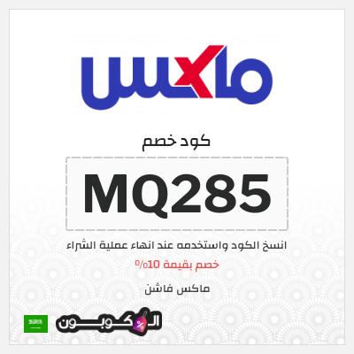 كوبونات وكود خصم ماكس السعودية 2021