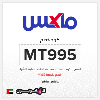 كوبونات وكود خصم ماكس الإمارات العربية 2021