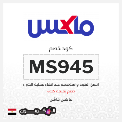 كوبونات وكود خصم ماكس جمهورية مصر 2021