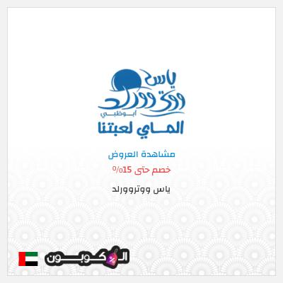 خصومات ياس ووتروورلد الإمارات العربية | كود خصم ياس ووتر وورلد