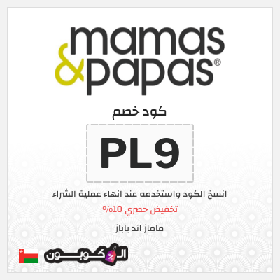 أجدد كود خصم ماماز اند باباز عمان وكوبونات 2020