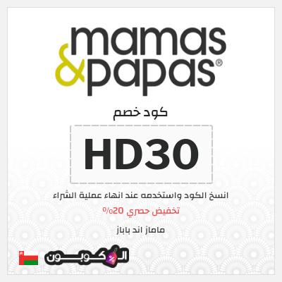 أجدد كود خصم ماماز اند باباز عمان وكوبونات 2021