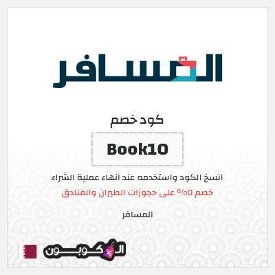 كوبونات وكود خصم المسافر قطر 2020