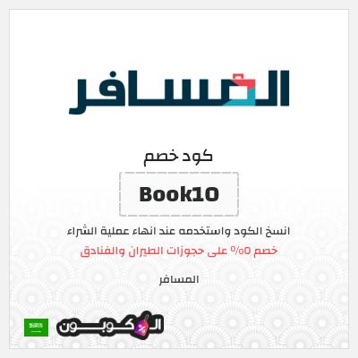 كوبونات وكود خصم المسافر السعودية 2020